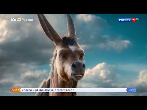 2021 03 03 - Россия2 - Утро России - О фильме \