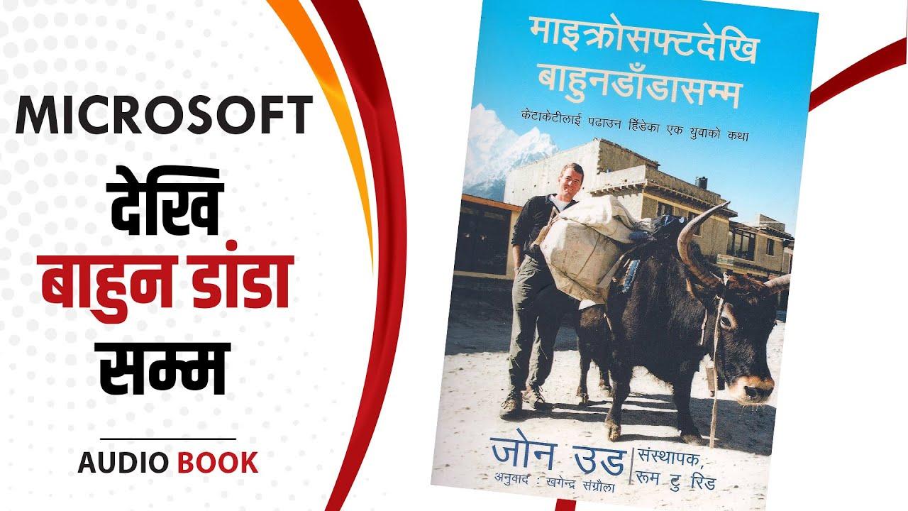 Download Microsoft  देखि बाहुन डांडा सम्म....John Wood /Microsoft Dekhi Bahun Dada Samma