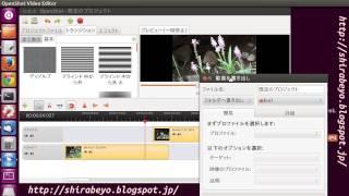 OpenShot Video Editor 日本語版の使い方03 動画ファイルの書き出し操作編 Ubuntu 12.04LTS 動画編集ソフトウェア