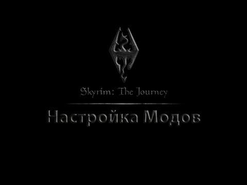 Skyrim The Journey - Обзор и Настройка Модов