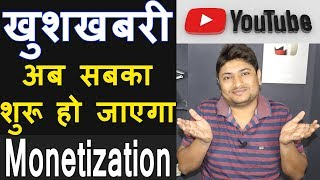 Good News For Youtubers 2018 |  Monetization Enable In Hindi | अब सबका शुरू हो जाएगा