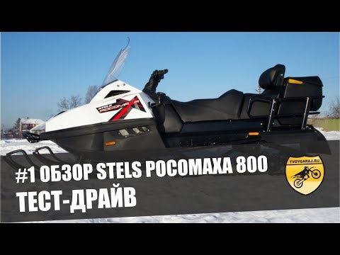 Снегоход Stels V800 Росомаха