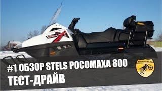 Снегоход Stels V800 Росомаха(Обзор N1 Тест драйв и технические особенности новейших снегоходов Stels от дилера ТвойГараж.РУ. Первый обзор..., 2013-03-01T02:52:50.000Z)