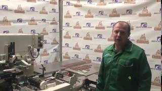 Nagema EE-1 Машина завёрточная / wraping machine