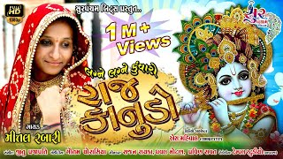 Raj Kanudo (રાજ કાનુડો) | Mital rabari new song | Gujarati song 2019