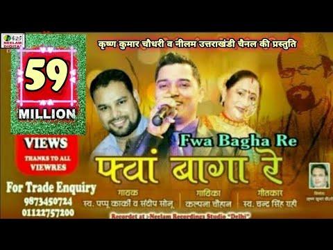 Fwa Bagha Re With Lyrics || Latest Dj Song || फ्वां बागा रे || Pappu Karki || Neelam Uttarakhandi