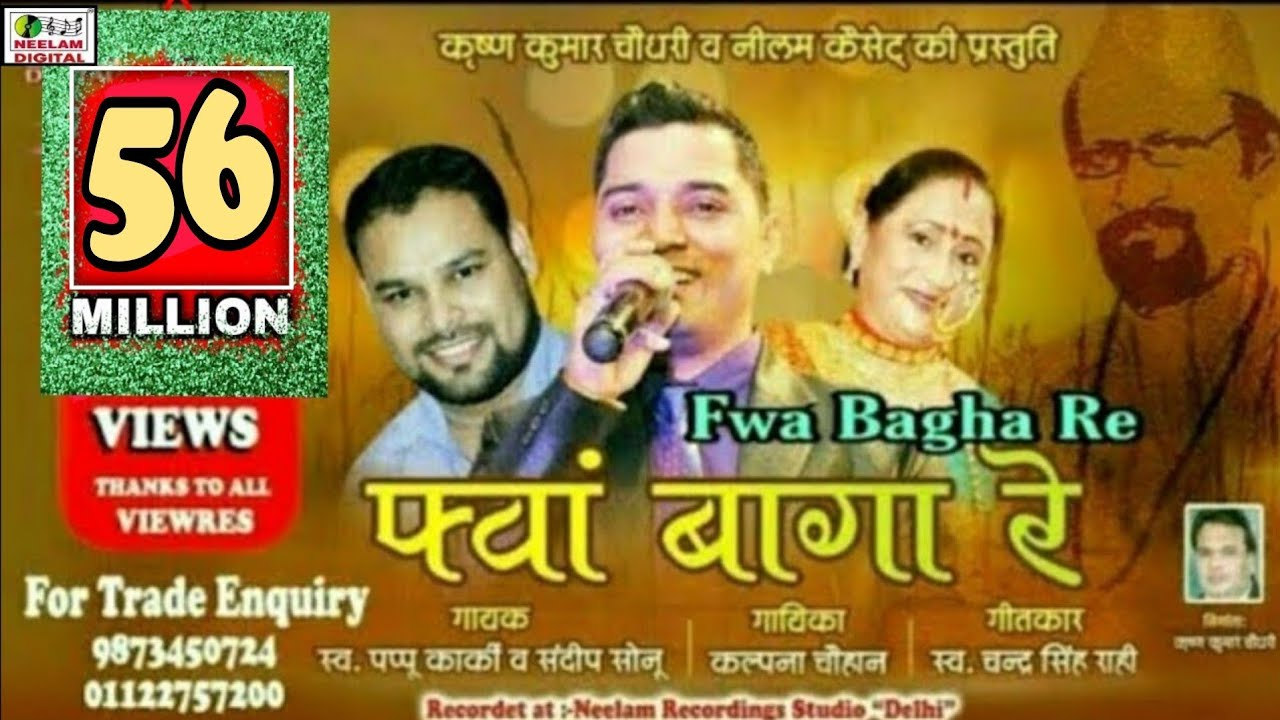 Dance Song - Fwa Bagha Re || Latest Dj Song || फ्वां बागा रे || Pappu Karki  || Neelam Uttarakhandi