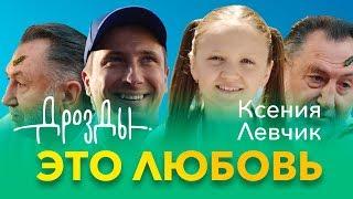 ЭТО ЛЮБОВЬ  |  Ксения Левчик ft. Дрозды  |  СУПЕР КЛИП !!!