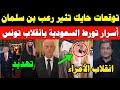 عاجل ميشال حايك يصيب بن سلمان بالجنون |أسرار دعم السعودية الانقلاب في تونس|ملك الأردن يفضح بن سلمان