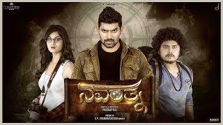 Navarathna 2K Trailer Thriller Prathap Raj Amith V Raj Moksha Kushal Vengi