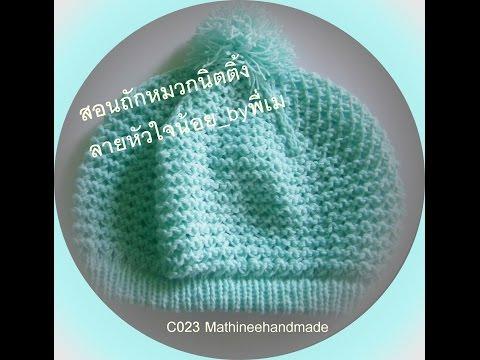 สอนถักหมวกนิตติ้ง C023 ลายหัวใจน้อย _ Mathineehandmade