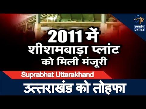 Suprabhat Uttarakhand | Uttarakhand में देश का पहला Covered Solid Waste Management Plant