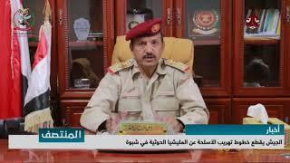قائد المنطقة العسكرية الثالثة | الجيش يقطع تهريب الاسلحة عن المليشيا الحوثية في شبوة | يمن شباب
