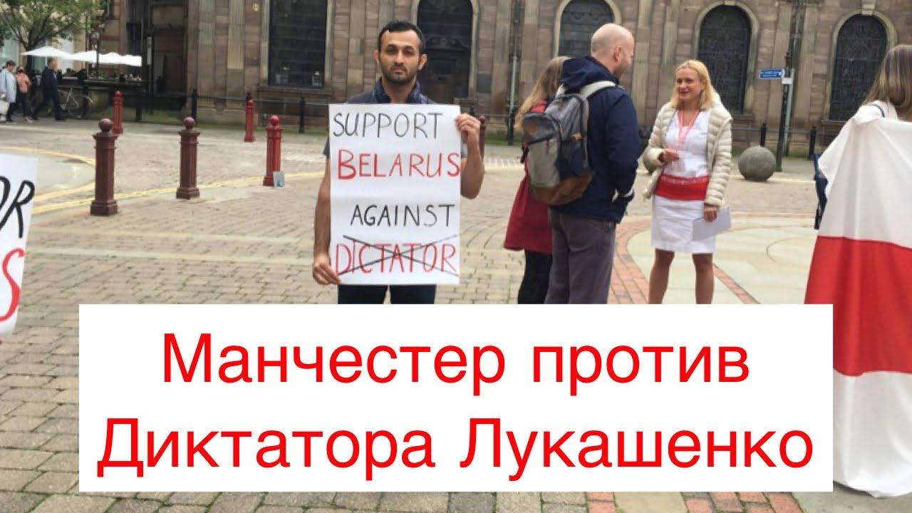 Белорусы со всего мира сплотились против Лукашенко