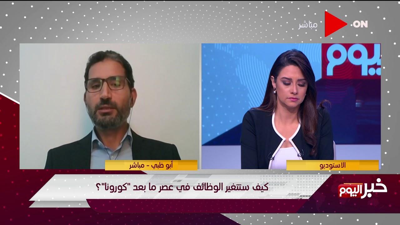 خبر اليوم - د.علي صلاح: من يريد الدخول لسوق العمل أصبح صعب عن الماضي..ويوضح ما هي أكثر وظائف متاحة  - 21:58-2021 / 1 / 15