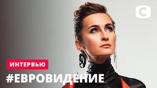 Интервью солистки Go_A Екатерины Павленко – Спецпроект СТБ о песенном конкурсе Евровидение 2021