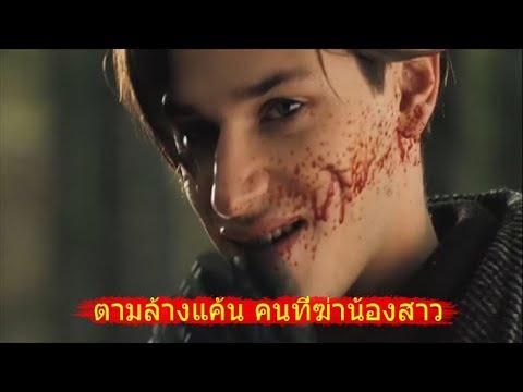 ตามล้างแค้น คนที่ฆ่าน้องสาว   เล่าหนังเก่า Hannibal Rising ตํานาน อํามหิตไม่เงียบ ภาค1 (2007)
