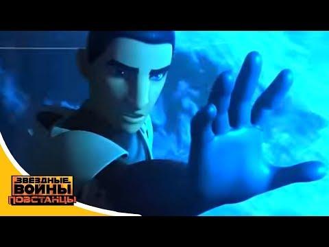 Звёздные войны: Повстанцы - Мир между мирами - Star Wars (Сезон 4 Серия 13)