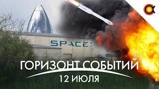 ПОЖАР в SpaceX, авария европейской Vega, звёзды-близнецы: КосмоДайджест #15