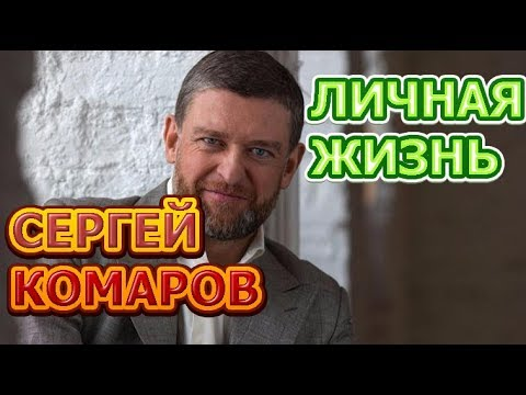 Сергей Комаров - биография, личная жизнь, жена, дети. Актер сериала Поселенцы