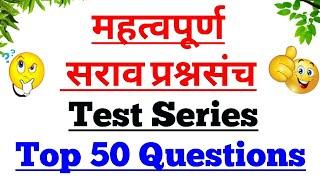 महत्वपूर्ण 50 सराव प्रश्नसंच ।। मेगा भरती 2018 ।। 50 Top mcq questions set ।। mega bharti ।।
