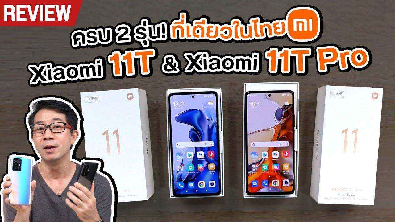 Download รีวิว Xiaomi 11T และ Xiaomi 11T Pro ที่เดียว ได้ครบทั้ง 2 รุ่น!