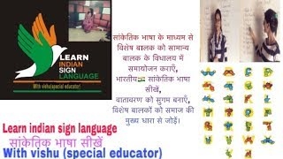 Learn mobile social networking app sign in indian sign language(ISL)with vishu(special educator)