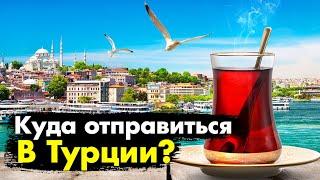 Лучшие отели ЦЕНА КАЧЕСТВО в Турции 2020
