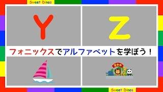 子供の英語 簡単にアルファベットの発音をフォニックスで学ぶ YZ Let's learn the Alphabet!