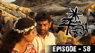 අඩෝ - Ado | Episode - 58 | Sirasa TV Thumbnail