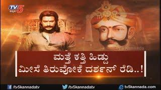 Darshan New Kannada Movie Madakari Nayaka | Darshan | D BOSS | ಮದಕರಿ ನಾಯಕನಾಗಿ ದರ್ಶನ  | TV5 Kannada