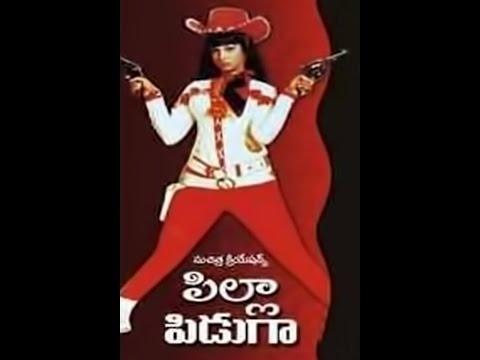 Pilla Piduga Telugu Full Movie   Ramakrishna   Jyothilakshmi   KSR Das