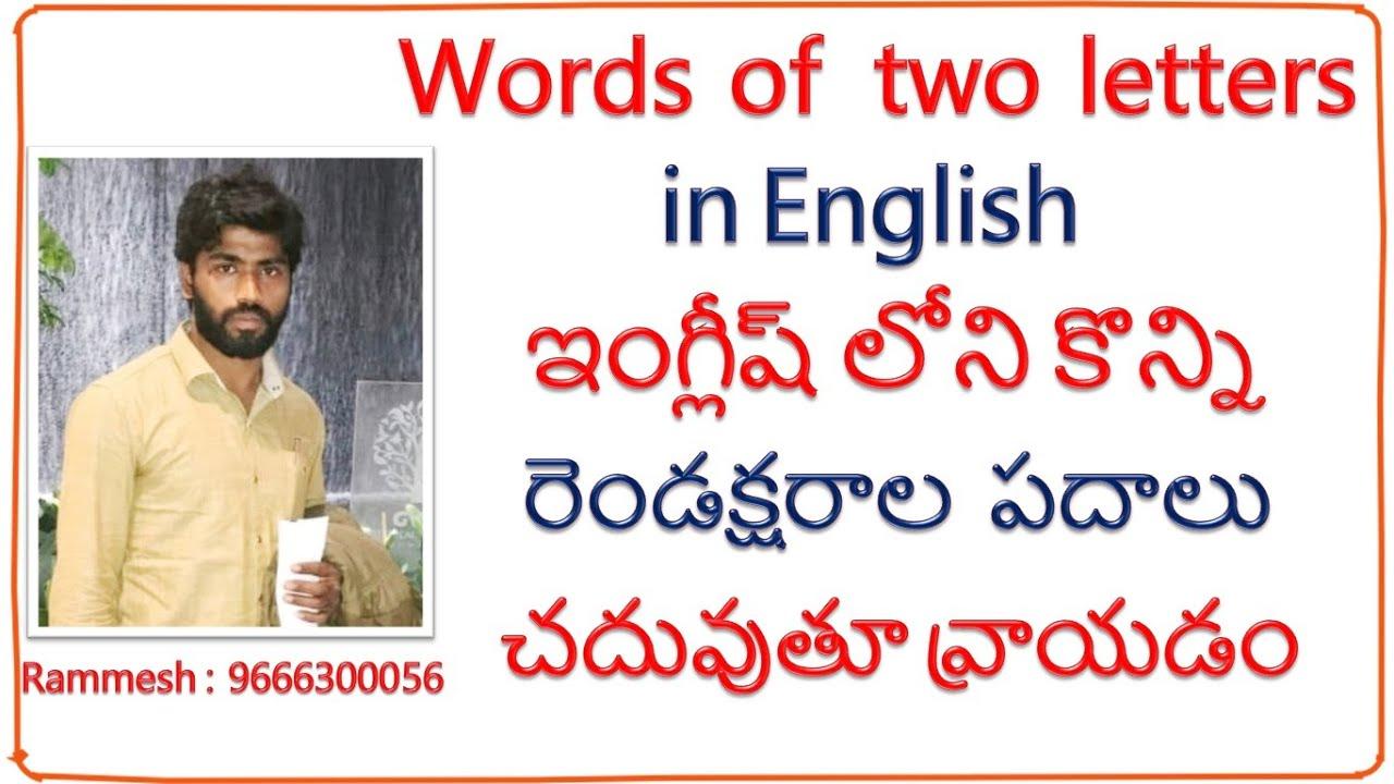 ఇంగ్లీష్ లోని రెండక్షరాల పదాలు, Words of 2 letters, 2 Lettered Words in English through Telugu