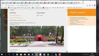 Подача заявления через портал mosreg.ru