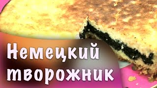 Творожный пирог➤Немецкий творожный пирог с маком➤Käsekuchen mit Mohn