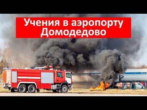 Аварийно-спасательные учения в аэропорту