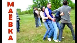 видео Как отдыхаем на майские праздники
