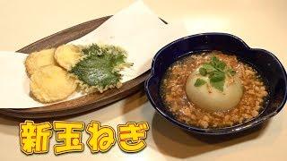 【おつまみ】新玉ねぎの丸ごと煮・天ぷら