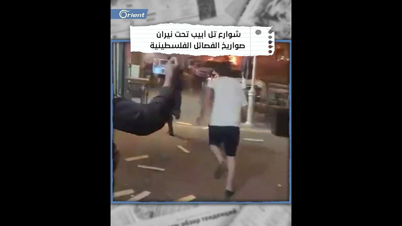 شوارع تل أبيب تحت نيران صواريخ الفصائل الفلسطينية  - 21:58-2021 / 5 / 11