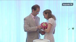 В День семьи, любви и верности в Королёве сыграли 13 свадеб