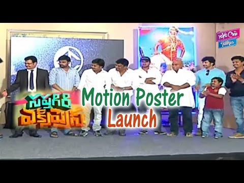 Sapthagiri Express Poster Launch Video || Comedian Sapthagiri Debut As Hero || YOYO Cine Talkies