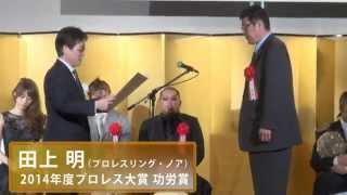 2014年度 東京スポーツ新聞社制定 プロレス大賞
