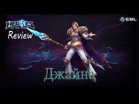 видео: heroes of the storm: Обзор-гайд (83 выпуск) - Джайна