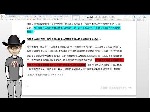 """面具先生5/22郭文贵先生发布凯尔巴斯团队揭开香港金管局的谎言 !香港港币即将完蛋!这是香港接受共产党以黑治港的必然恶果!""""隔空取钱""""大战即将开始!"""