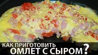 Омлет | Омлет с сыром и ветчиной за 5 минут | БЫСТРЫЙ ЗАВТРАК | Рецепт омлета с сыром