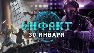 Инфакт от 30.01.2017 [игровые новости] — Rainbow 6 Siege, Pillars of Eternity 2, Resident Evil 7...