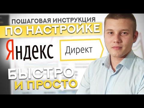 Как Настроить РЕКЛАМУ Яндекс Директ / Пошаговое Руководство
