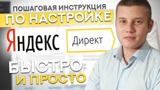 Как Настроить РЕКЛАМУ Яндекс Директ  Пошаговое Руководство