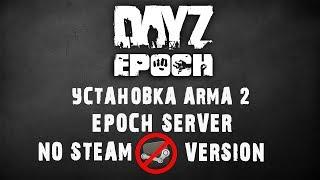 Установка Arma 2 + 1.0.4.2 DayZ Epoch Server (NO Steam версия)