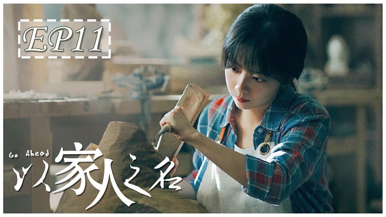 Download [ENG SUB] 以家人之名 第11集   Go Ahead EP11 (谭松韵、宋威龙、张新成主演)